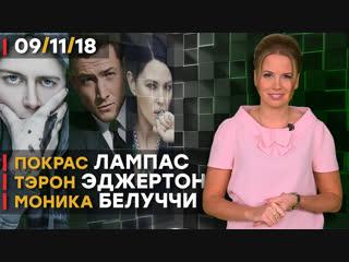 Покрас Лампас, Тэрон Эджертон и Моника Белуччи: новости шоу-бизнеса