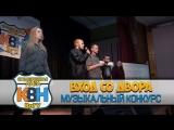 Вторая 1/2 финала III сезона Студенческой лиги КВН ВоГУ, музыкальный, команда Вход со двора