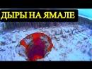 Сибирь 2018 Дыры на Ямале новости России сегодня