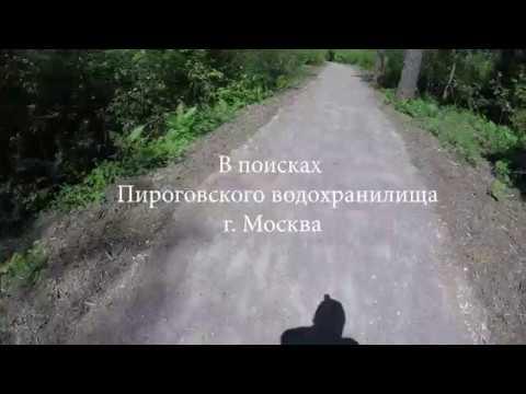 В поисках водохранилища 2018 (Москва)