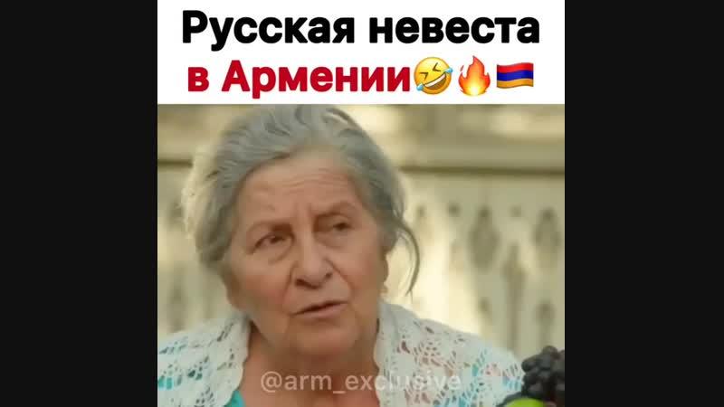 русская невеста в Армении😂😂😂