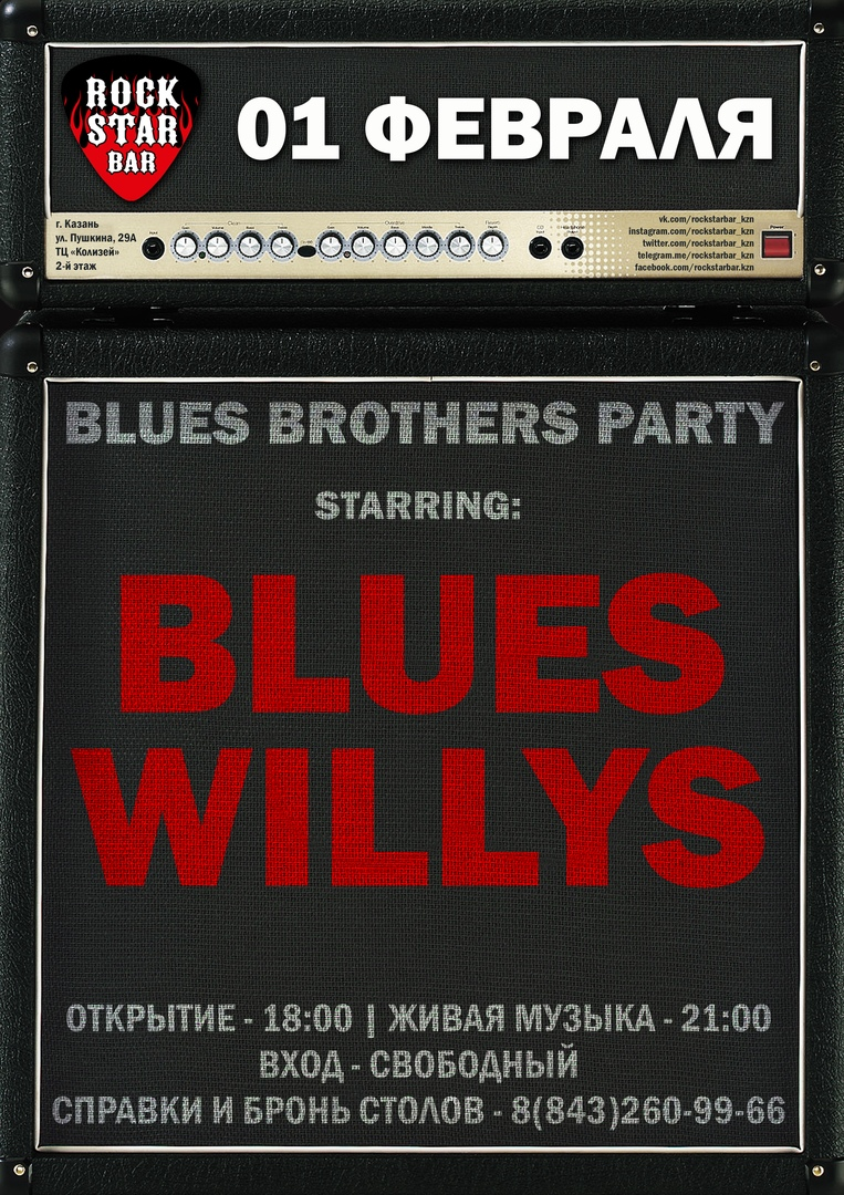 Blues Willys в Rock Star Bar!