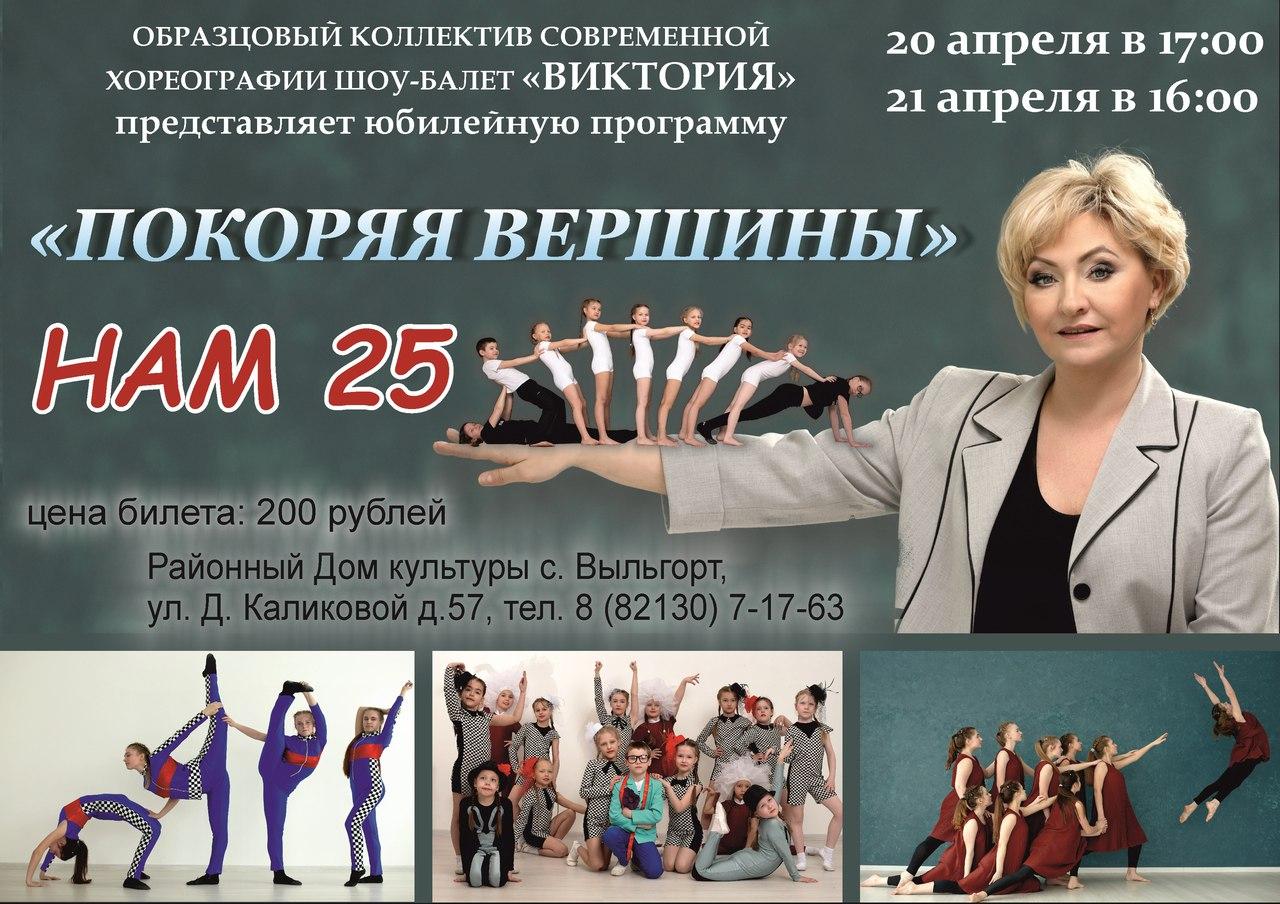 шоу-балет Виктория