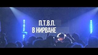 П.Т.В.П. - В Нирване | 20 лет | live