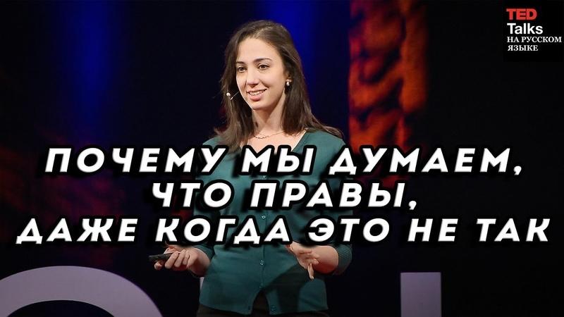 ПОЧЕМУ МЫ ДУМАЕМ ЧТО ПРАВЫ ДАЖЕ КОГДА ЭТО НЕ ТАК Джулия Галеф TED на русском