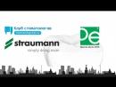 Straumann на Дентал-Экспо 2018