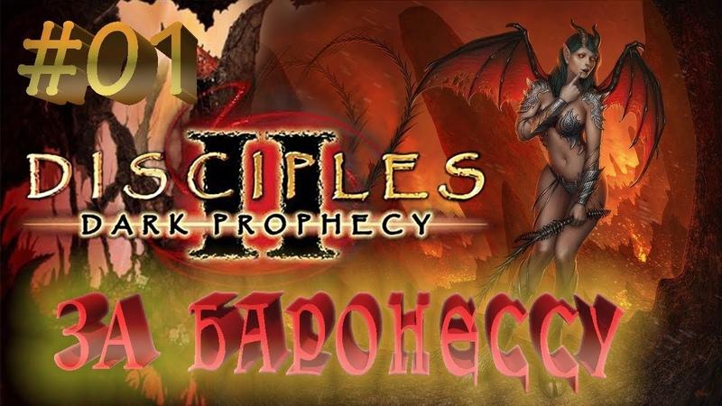 Прохождение Disciples 2 Dark prophecy За Баронессу серия 1 Адский блицкриг