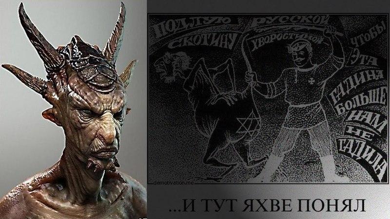 Господь яхве деньги и ростовщичество, банки и паразиты Г. Сидоров