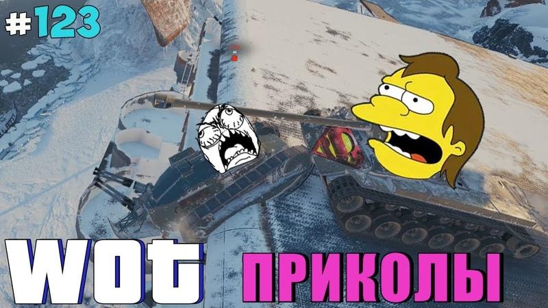 World of Tanks Приколы 123 (Арта Бог Войны)