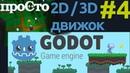 Godot - игровой движок для создания 2D и 3D игр. Обзор - часть 4.