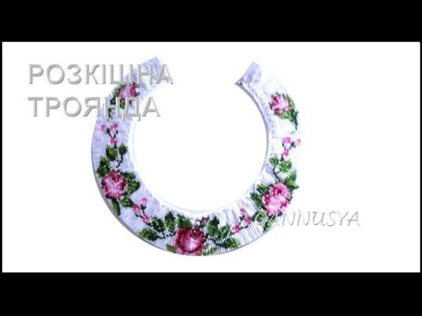 Розкішна трояндаБраслет і Намисто з бісеру_ч2 Украшение розаNecklace roses