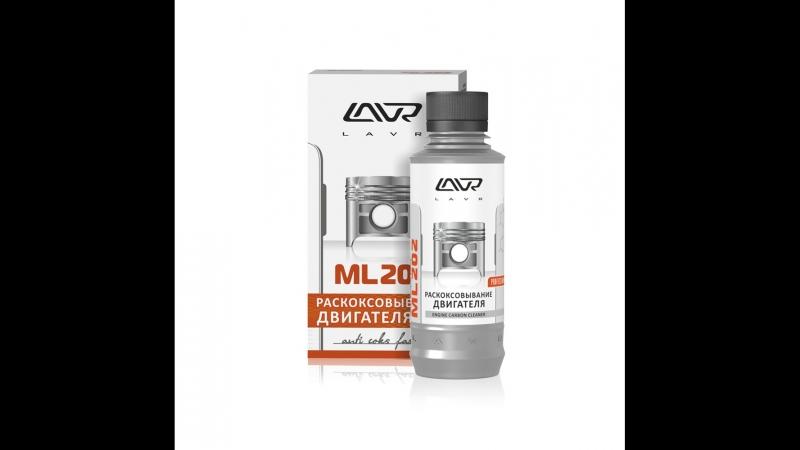 Правильное применение раскоксовки ML202