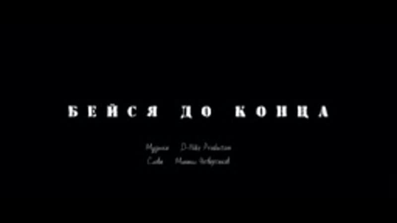 ДНК [Друзья На Колёсах] - Бейся До Конца (Клип 2018)