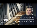 Органист Фёдор Строганов об органе Kuhn