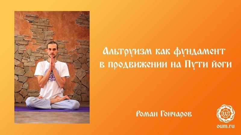 Альтруизм как фундамент в продвижении на Пути йоги. Роман Гончаров