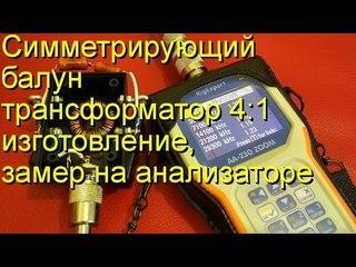 Симметрирующий Балун 4:1,изготовление, замер на анализаторе Voltage Balun 4:1