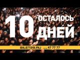 The Rasmus в Архангельске: осталось 10 дней!