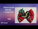 Новогодний бантик с синичкой МК, бантик из репсовой и парчовой лент, DIY bows lazos tutorial