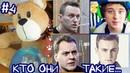 Кто они такие Николай Соболев / Навальный / Хаванский / Марьяна Ро / Ивангай / Варламов и т д