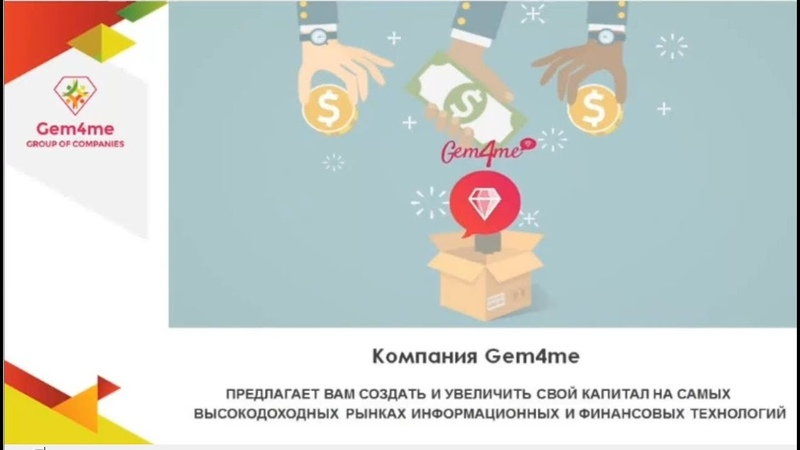 18 04 2019 Презентация бизнеса Gem4me Галина Антонян