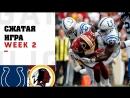 Сжатая игра: Indianapolis Colts vs Washington Redskins/Week 2