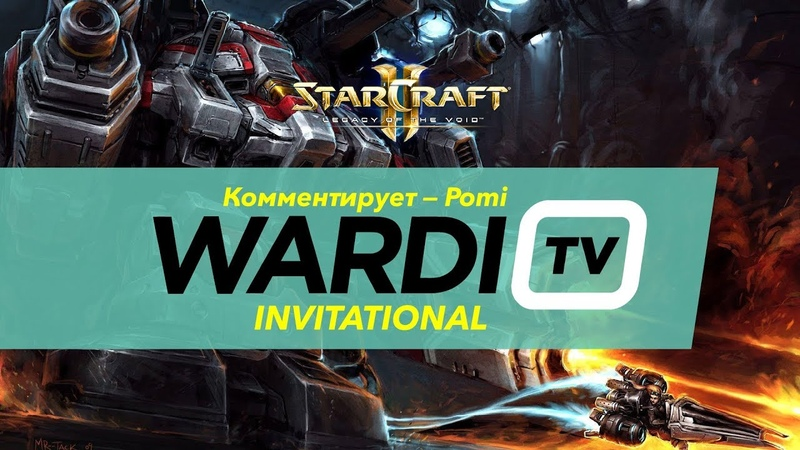 Турнир по StarCraft II Legacy of the Void (Lotv) (26.09.2018) Wardi inv 4 playoff