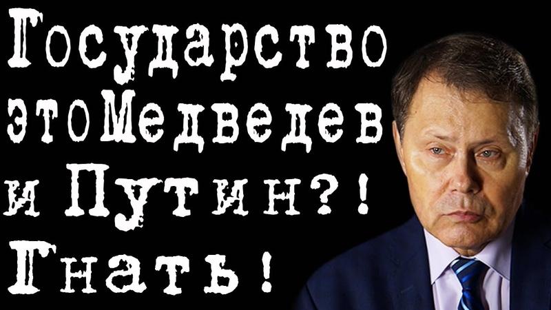 Государство это Медведев и Путин Гнать НиколайАрефьев