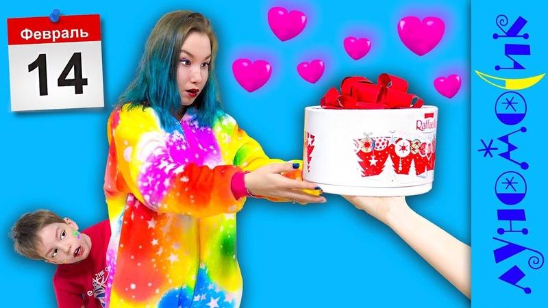 14 февраля. Кому достался подарок на День Всех Влюбленных? Луномосик
