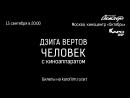 Киноконцерт Человек с киноаппаратом
