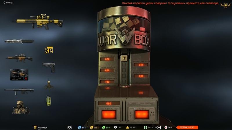 Warface - Выбиваю HK G28 за короны с 6 коробок