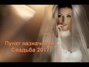 Пункт назначения Свадьба Destination Wedding 2017 Фильм запрещен к показу в некоторых странах