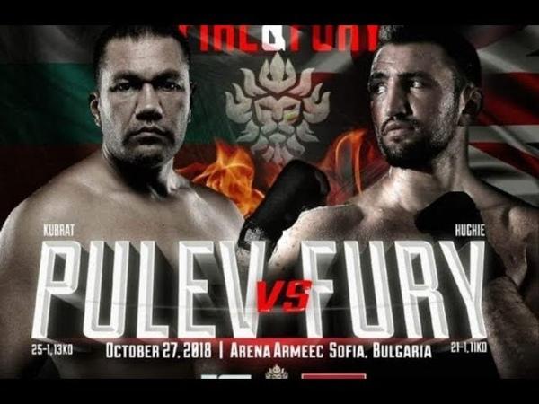 Fight Night Champion Кубрат Пулев - Хьюи Фьюри (Kubrat Pulev - Hughie Fury)