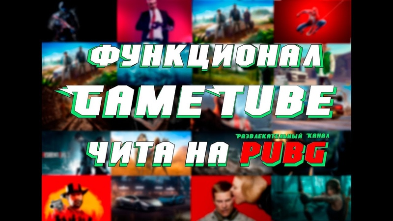 Приватный чит PUBG Mobile
