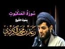 سورة العنكبوت بصوت الشيخ رعد محمد الكردي