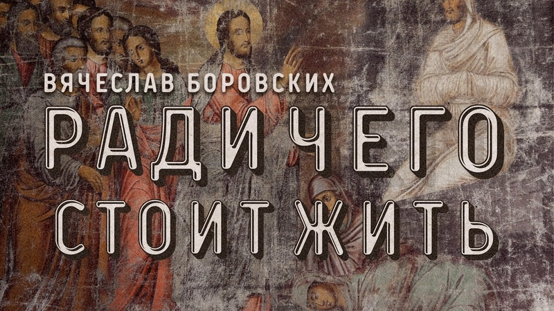 Вячеслав Боровских - Ради чего стоит жить