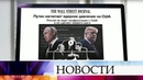 Реакция на послание Владимира Путина Федеральному собранию на первых страницах всех мировых СМИ