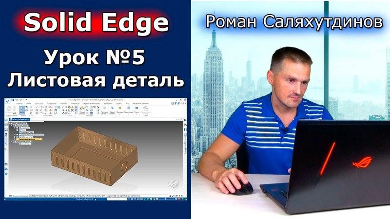 Solid Edge. Урок №5. Листовая деталь Ящик. Сгибы и фланцы | Роман Саляхутдинов