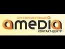 Контакт центр Амедиа