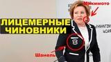 Матвиенко призвала не преклоняться перед Западом