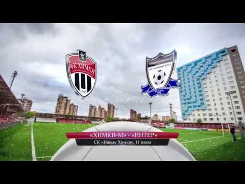 Видеообзор матча «Химки-М» - «Интер»