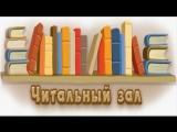 Страна читающая — Мария Сорокина читает произведение «Кот поёт, глаза прищуря…» А. А. Фета