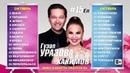 Гузель Уразова и Ильдар Хакимов 15 ел | График концертов октябрь-ноябрь