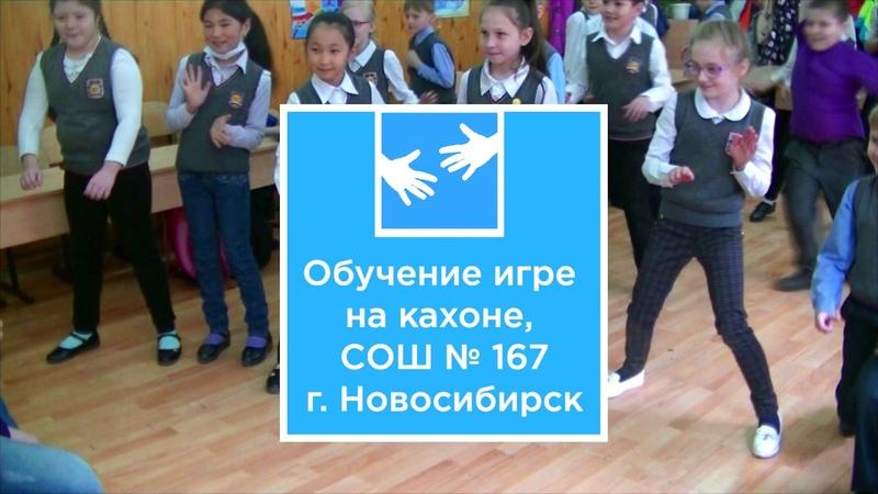 Обучение игре на кахоне БАФ (Soft Skills), СОШ 167, Новосибирск