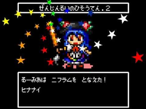 ファミコン音源で有頂天変(Catastrophe in Bhava-agra ~ Wonderful Heavenin NES)