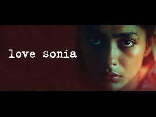 ТРЕЙЛЕР ФИЛЬМА: С ЛЮБОВЬЮ СОНИЯ / LOVE SONIA (2018)