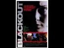 Потеря памяти _ Blackout _ Dark Secrets (1988)