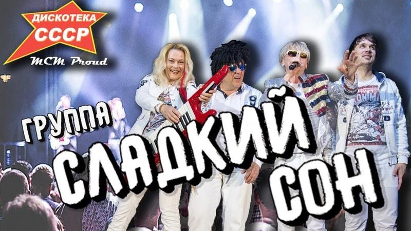 Сергей Васюта и группа 'Сладкий сон' с лучшими хитами на фестивале Дискотека СССР / MCM proud