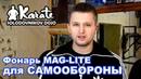 Фонарь-дубинка для самообороны и самозащиты MagLite / Flashlight-baton for self-defense