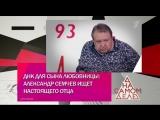 На самом деле. ДНК для сына любовницы: Александр Семчев ищет настоящего отца – 09.08.2018