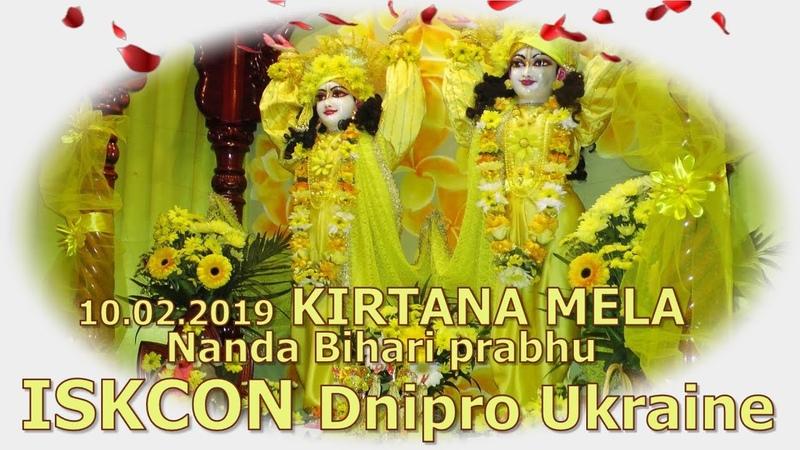 10.02.2019 KIRTANA MELA Nanda Bihari prabhu ISKCON Dnipro Ukraine